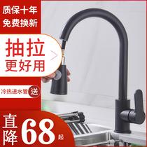 不鏽鋼伸縮水槽洗菜盆池水龍頭家用304英皇廚房水龍頭冷熱抽拉式