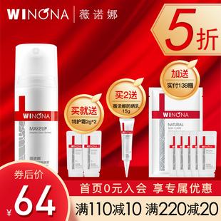 薇诺娜 柔彩幻颜隔离霜30g 遮瑕妆前乳防辐射敏感肌肤专用