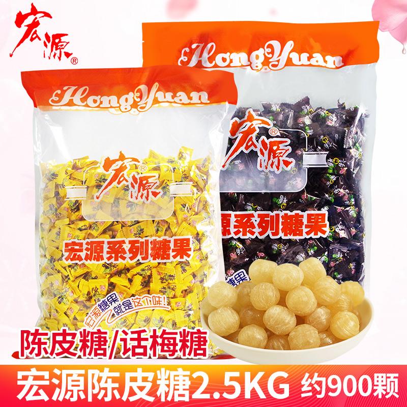 宏源陈皮糖5斤装怀旧小零食酸甜话梅糖硬糖散装喜糖宴席水果糖果