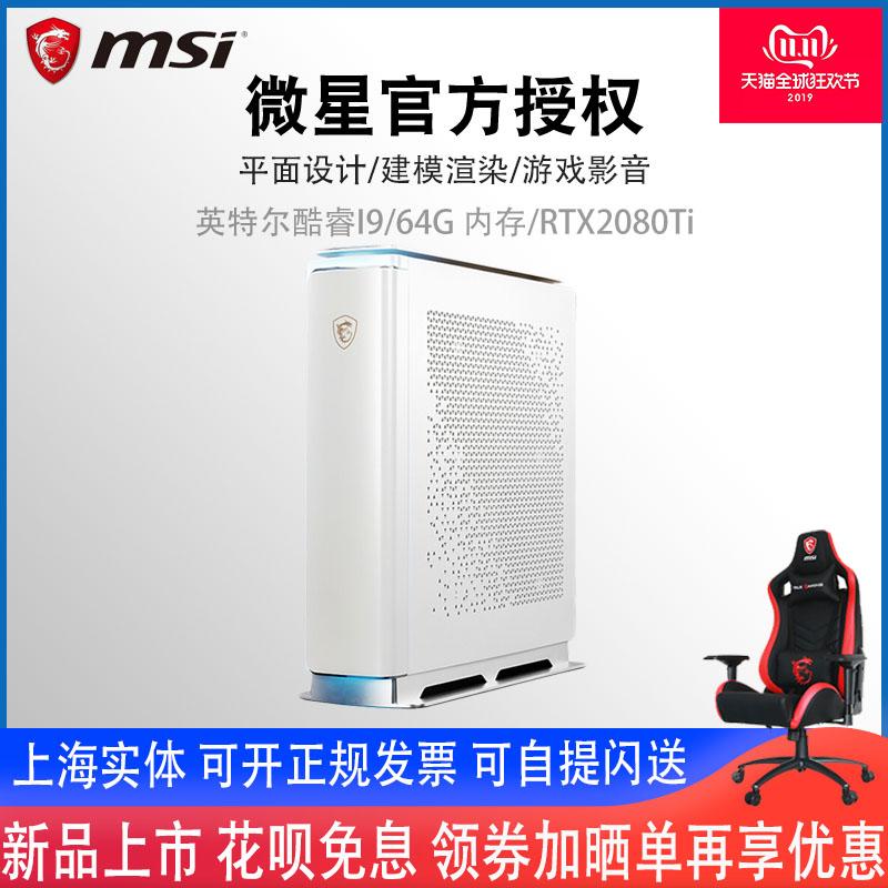 微星MSI Prestige P100设计师游戏小主机I9 2080TI图形工作站电脑
