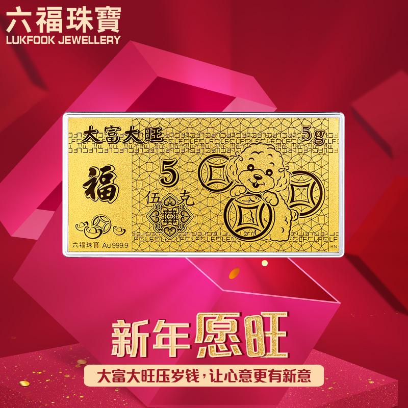 六福珠宝5克足金金条大富大旺生肖狗黄金压岁钱金钞计价HNG80221D