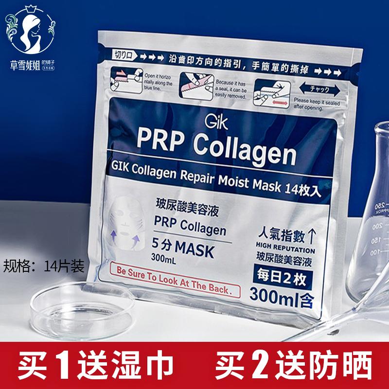 14片 日本Gik PRP血清胶原蛋白面膜帖提升弹力补水保湿舒缓修护