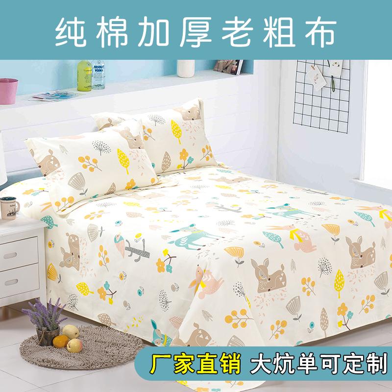 老粗布床单单件加厚加密布料纯棉榻榻米1.5m1.8米2.0米床卡通双人