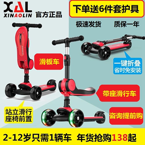 Genuine Xin Aolin children's scooter tricycle music bike 2-10 years old baby balance car can sit toys