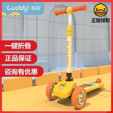 乐的(小)黄鸭滑板车宝宝2-6岁单脚滑ab14轮发光uo车女孩可骑滑