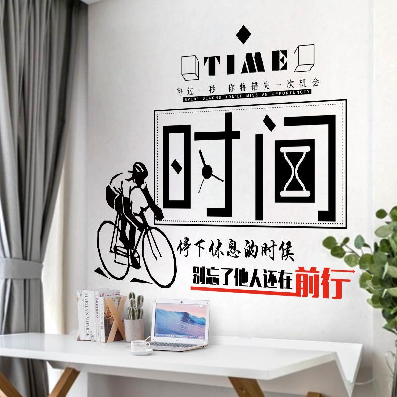 励志墙贴办公室教室班级文化墙装饰海报贴纸创意个性标语字画贴纸
