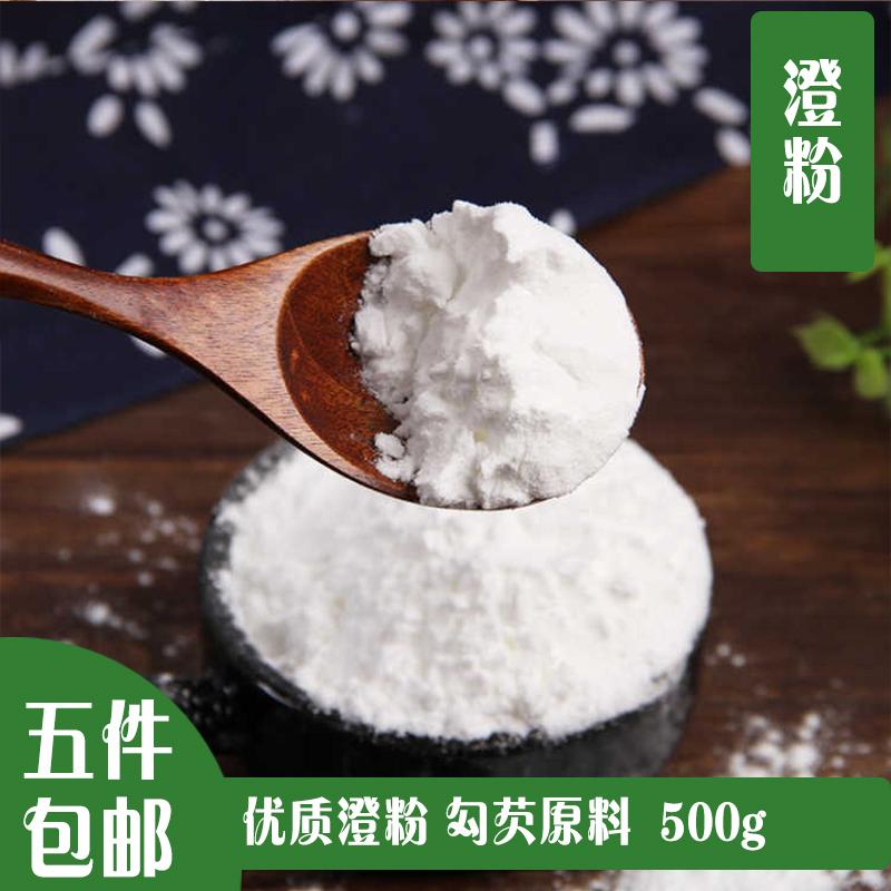 5斤包邮小麦淀粉澄面澄粉水晶虾饺冰皮月饼烘焙勾芡原料500g