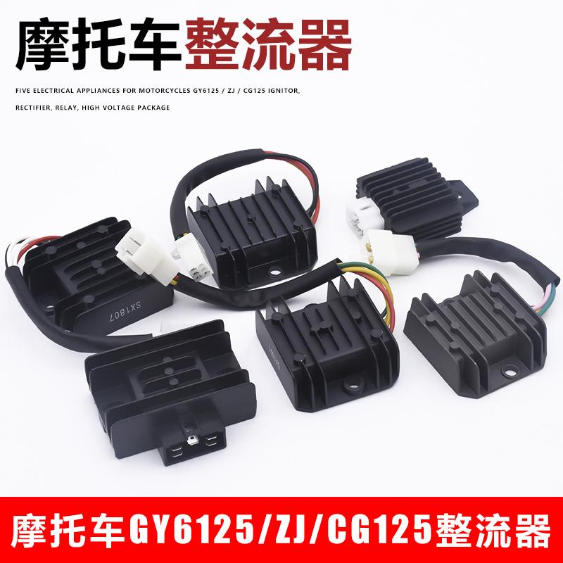 摩托车电器DY110WYCG125FXD125钱江GY6光阳5线公插稳压整流器配件