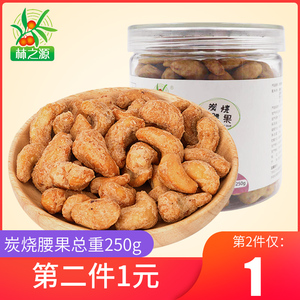 The second one 1 yuan [Lin Zhiyuan charcoal roasted cashew nuts 250g] daily roasted nuts snacks specialty dried fruit