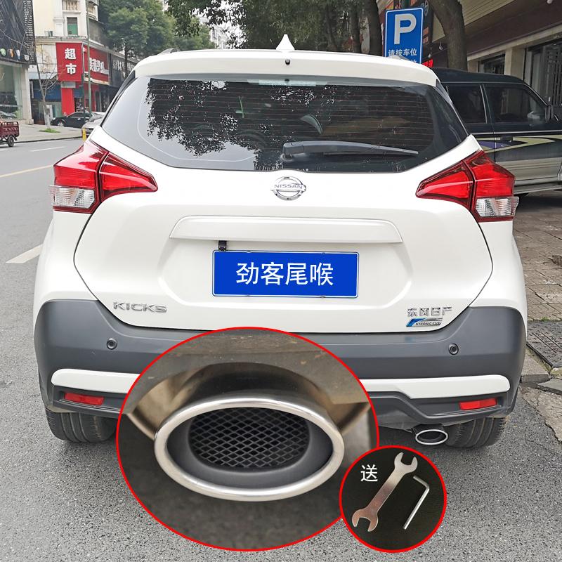 适用17-19 2021款劲客尾喉KICK改装S专用排气管装饰配件汽车用品