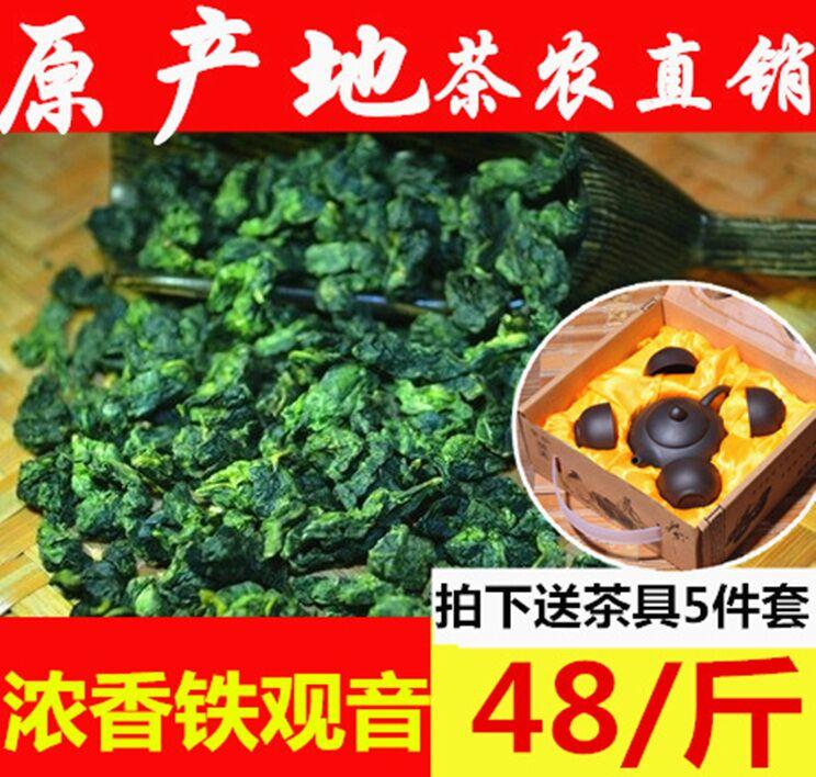 天天特价新茶铁观音浓香型 乌龙茶叶 高山正品1725 秋茶散装500g