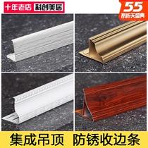 鐵格柵邊角線鋁格柵邊條裝飾收邊線集成吊頂格柵材料收口條