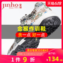 Golden Monkey official flagship store camouflage shoes men's rubber shoes sports shoes 07 running shoes running shoes genuine 07A as training shoes