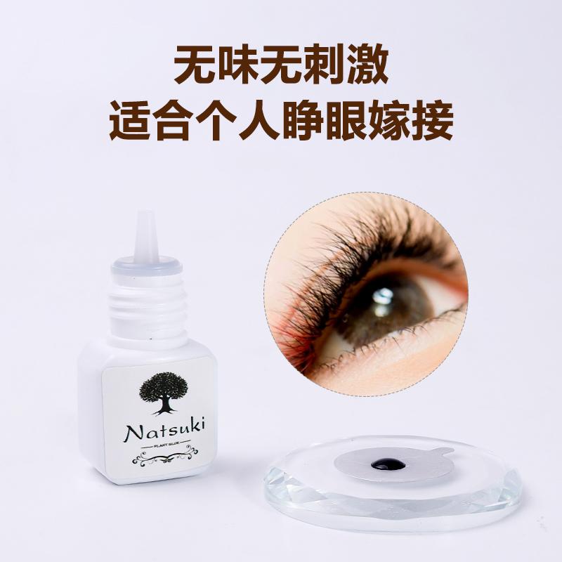 日本进口嫁接假睫毛胶水个人自己睁眼孕妇可用无味无刺激防过敏