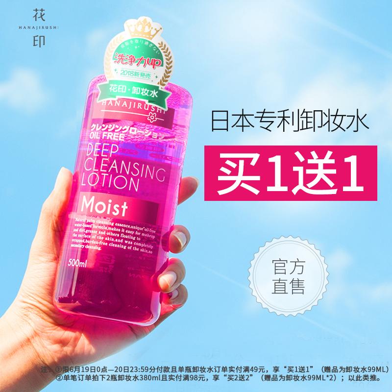 花印卸妆水脸部温和清洁眼唇脸三合一卸妆液学生卸妆油日本卸妆乳