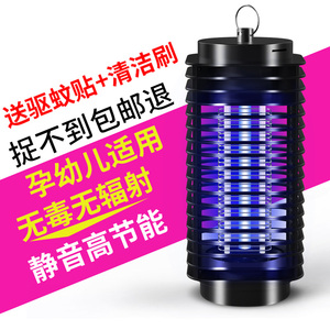 Electronic mosquito killer household non-radiation mute mosquito trap mosquito trapping artifact bedroom mosquito mosquito killing electric mosquito