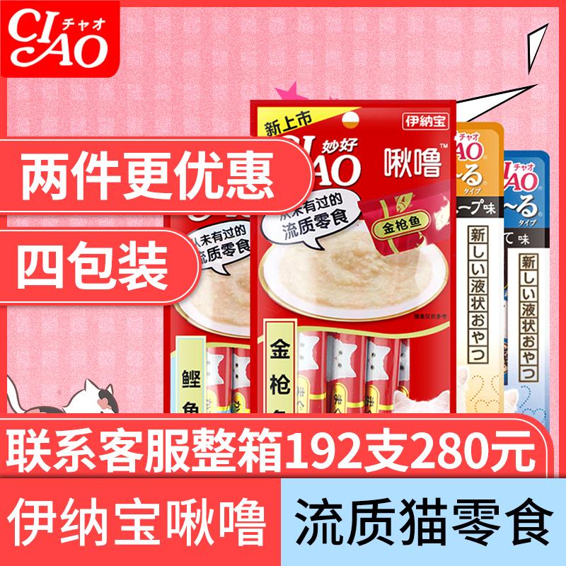 伊纳宝妙好啾噜流质猫零食猫液体罐头拌饭猫湿粮4包16条妙肉鲜包