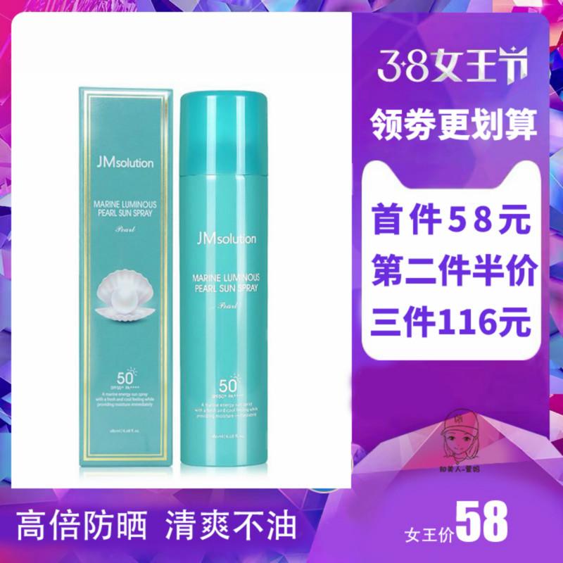 韩国JM solution防嗮海洋珍珠玫瑰防晒喷雾官网正品spf50粉色男女