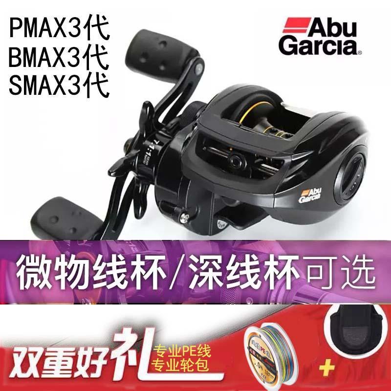 ABU阿布水滴轮bmax3 pmax3正品b3 p3路亚防炸线啊布打黑雷强单买