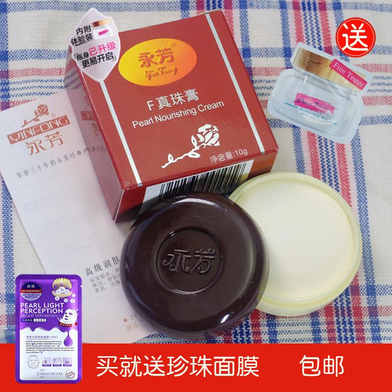 老国货10g永芳F真珠膏珍珠膏 真珠膏经典 老牌化妆品护肤品面霜