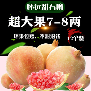 [7-8 two] Huaiyuan pomegranate sweet jade seed wins Lintong Yunnan Mengzi Huili fresh fruit package of 12