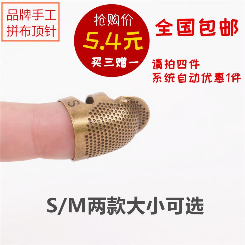 包邮缝纫工具压针器顶针器手指 顶针 指套家用 加厚可调节顶针箍