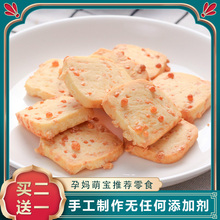 下单现做切达奶酪曲奇饼干纯手工孕nb13无添加00糕点健康