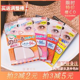 日本daiso大创双眼皮贴 女自然隐形无痕 肤色蕾丝单面 透明双面