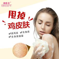 沐浴盐沐浴露角质改善鸡皮肤疙瘩全身后背磨砂膏