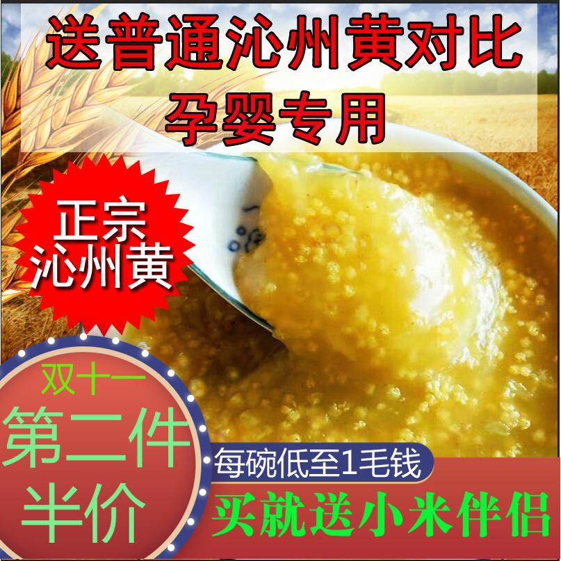 黄小米山西特产特级新米黄金苗忻州泌州沁州县牌小米食物黄小米