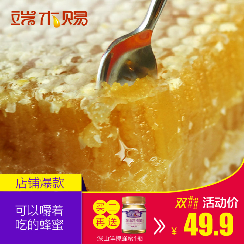蜂巢蜜蜂蜜纯正天然农家自产非野生端木赐土蜂蜂蜜巢嚼着吃盒装