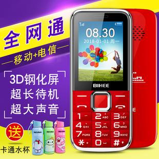 百合BIHEE C20A全网通移动电信版老人手机天翼4G老年男女超长待机