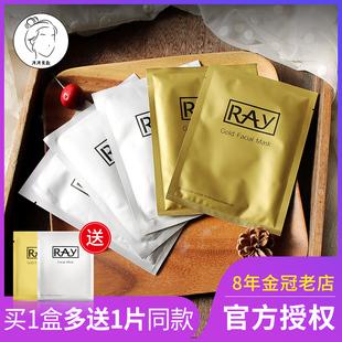 泰国RAY蚕丝面膜女金银色妆蕾补水保湿收缩毛孔男免税版官方正品