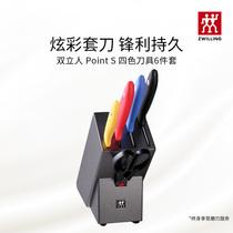 德国双立人Point S四色刀具6件套厨房家用菜刀砍刀水果刀剪刀