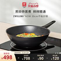 德国双立人Now黑色30cm中式炒锅家用不粘锅炒菜锅电磁炉炒锅