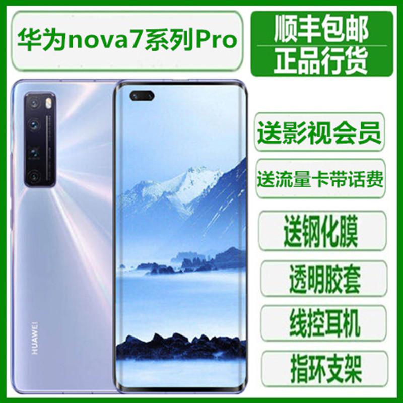 点击查看商品:现货正品  Huawei/华为 nova 7 Pro 5G手机全网通 nova7pro se