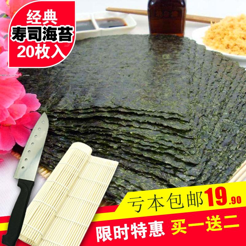 海苔寿司专用20张材料食材手卷套装原味大片做寿司的紫菜包饭海苔