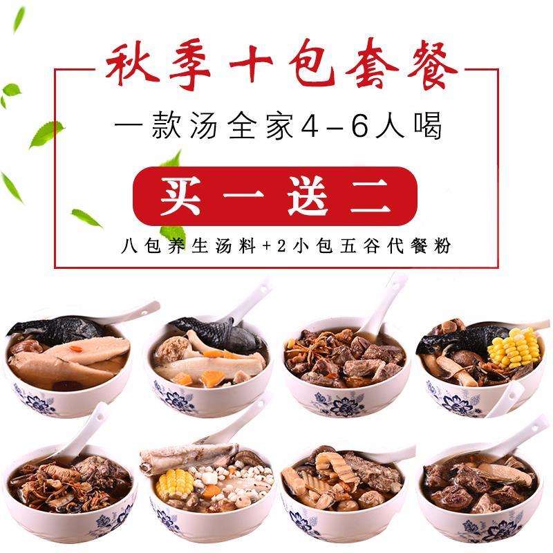 8款秋季全家养生干货靓汤广东煲汤材料包滋补炖汤料补品药膳食材