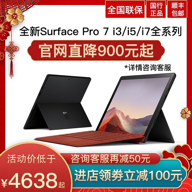 微软Surface Pro 7平板6笔记本电脑二合一Win10系统X女学生Pro7
