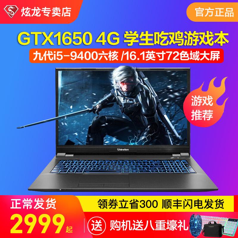炫龙 毁灭者 DC/DD3游戏本 GTX1650 4G独显酷睿i5六核笔记本电脑