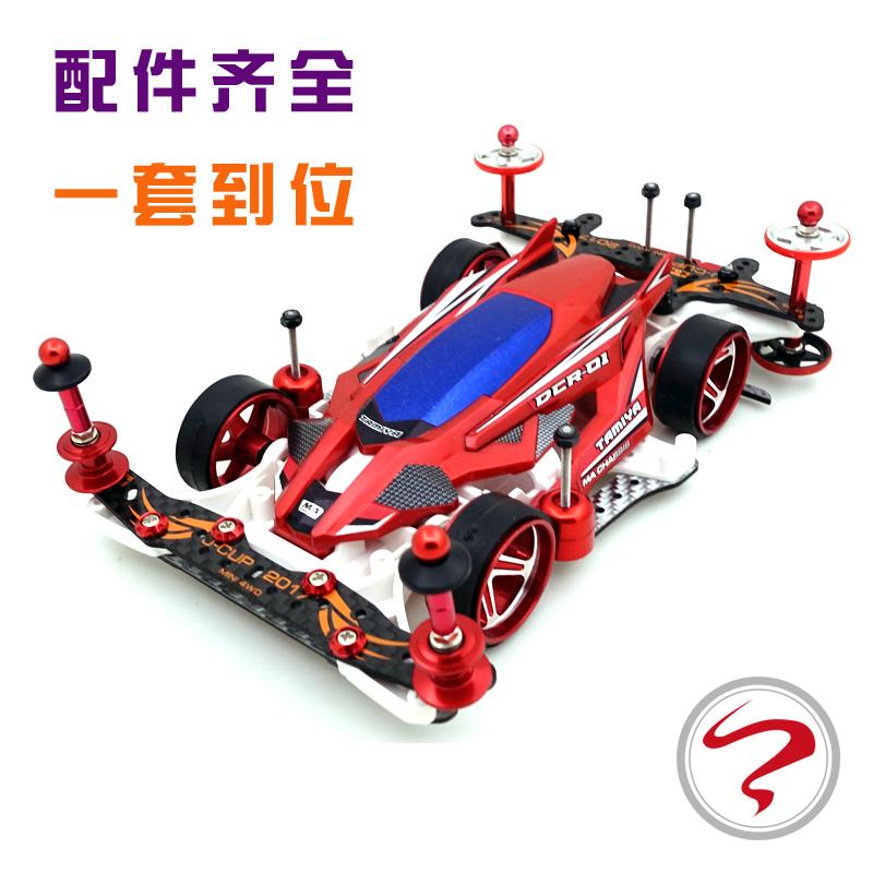 自制田宫四驱车配件 MA/AR 入门套装 2018进级套装