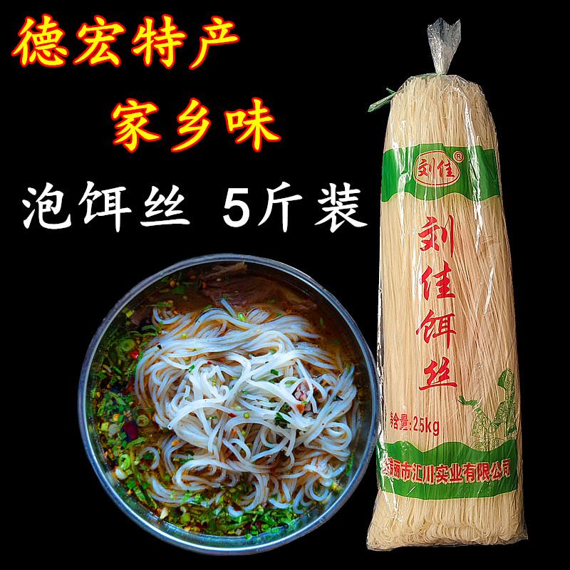 5斤装 云南特产瑞丽刘佳干饵丝德宏泡饵丝过桥米线方便面米粉早餐
