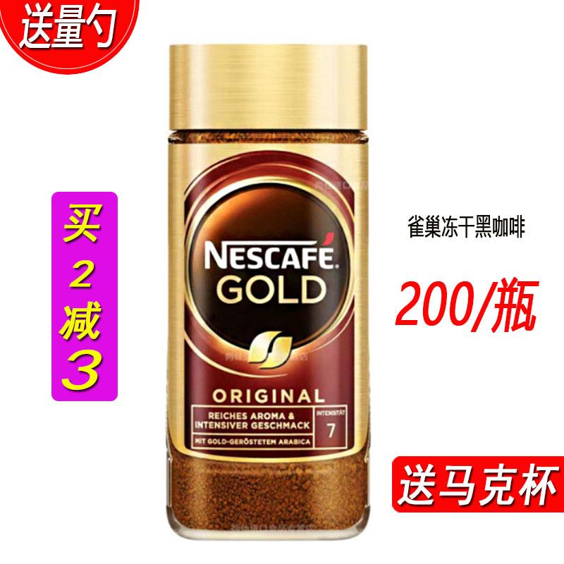 雀巢金牌咖啡200g瓶装德国进口GOLD速溶咖啡金牌黑咖啡纯咖啡无糖