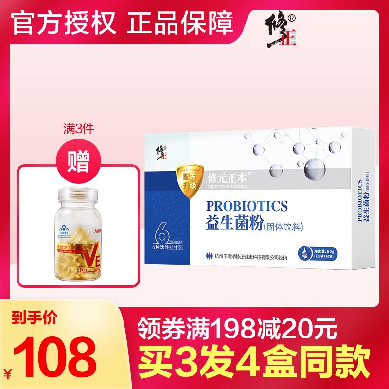 买3送1修正修元正本益生菌 成人儿童孕妇复合益生菌含益生元