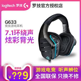 拆包Logitech/罗技 G633游戏耳机头戴式7.1麦克风电竞有线耳麦耳