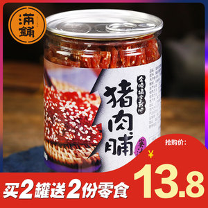 [Full shop] Canned pork with honey sauce 180g Jingjiang specialty spicy and spicy pork snacks