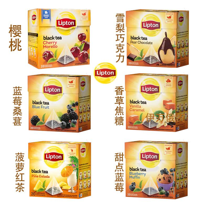 无糖俄罗斯代购Lipton花果茶包树莓桑葚菠萝水果红茶绿茶叶包
