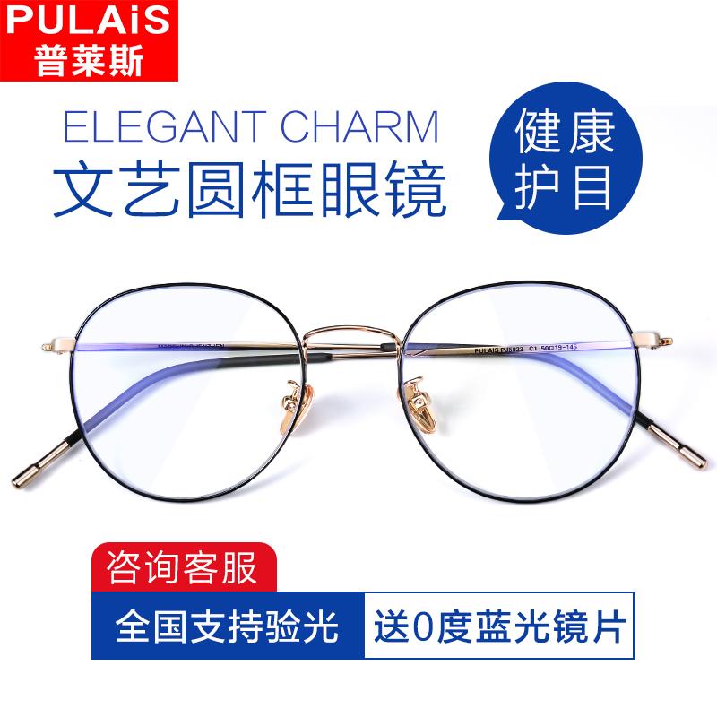 普莱斯防蓝光辐射电脑眼镜近视眼睛框女平光护目复古圆框眼镜男潮