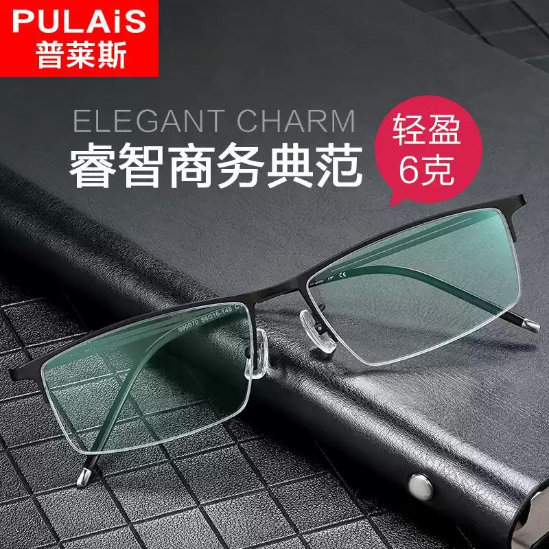 近视眼镜 男款超轻纯钛商务半框眼睛框架成品配有度数眼镜近视镜