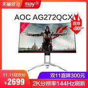 宁美国度 AOC AG272QCX爱攻27英寸144Hz吃鸡电竞显示器2K曲面屏